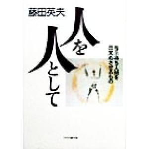 人を人として 指示待ち人間を目覚めさせるもの/藤田英夫(著者)|bookoffonline