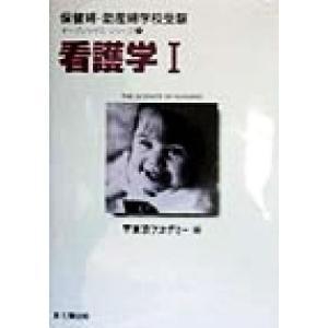 看護学(1) オープンセミサ・シリーズ1/東京アカデミー(編者)