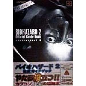 バイオハザード2 公式ガイドブック/スタジオベン...の商品画像