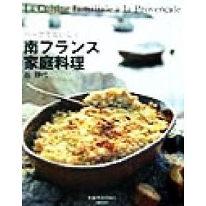 ハーブでおいしく 南フランス家庭料理 PLUS1 BOOKS/島静代(著者)