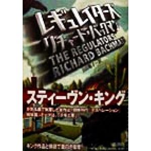 レギュレイターズ/リチャード・バックマン(著者),山田順子(訳者)|bookoffonline