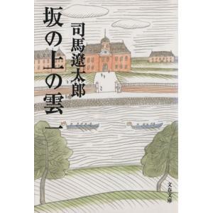坂の上の雲 新装版(一) 文春文庫/司馬遼太郎(著者)