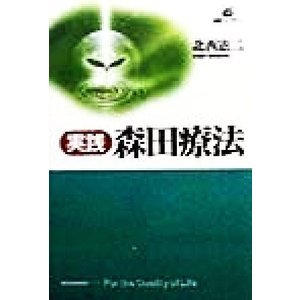 実践森田療法 悩みを活かす生き方 健康ライブラリー/北西憲二(著者)