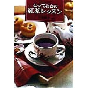 とっておきの紅茶レッスン With a delicious cup of tea,life is f...