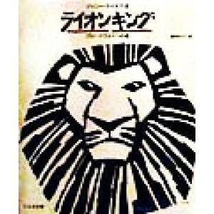 ライオンキング ブロードウェイへの道/ジュリーテイモア(著者),藤田みどり(訳者)