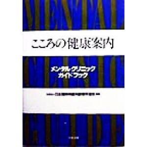 こころの健康案内 メンタルクリニックガイドブック/日本精神神経科診療所協会(編者)