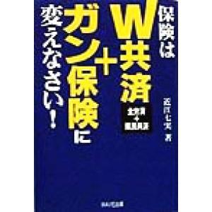 保険はW共済+ガン保険に変えなさい!/近江七実(著者)|bookoffonline