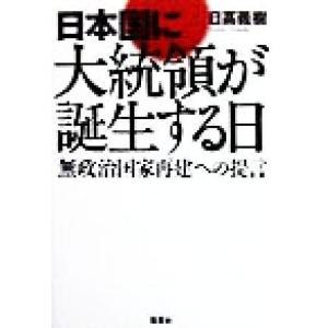 日本国に大統領が誕生する日 無政治国家再建への提言/日高義樹(著者)