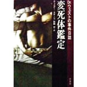 変死体鑑定 Dr.イアン・ウェストの事件日誌/チェスタースターン(著者),秋岡史(訳者)