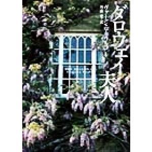 ダロウェイ夫人/ヴァージニア・ウルフ(著者),丹治愛(訳者)|bookoffonline