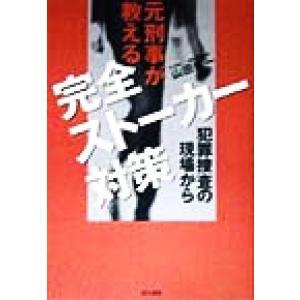 元刑事が教える完全ストーカー対策 犯罪捜査の現場から/山田幸...