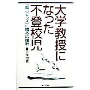 大学教授になった不登校児 「傷心キッズ」に贈る応援歌/久保治雄(著者)