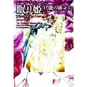 眠り姫、官能の旅立ち(1) 扶桑社ミステリースリーピング・ビューティ1/アン・ライス(著者),柿沼瑛子(訳者)|bookoffonline