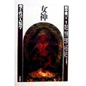 女神 聖と性の人類学の商品画像|ナビ