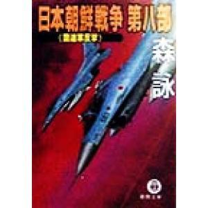日本朝鮮戦争(第8部) 国連軍反撃 徳間文庫/森詠(著者)