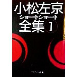 小松左京ショートショート全集 1/小松左京の商品画像 ナビ