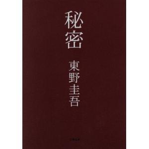 秘密/東野圭吾(著者)