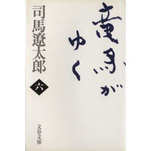 竜馬がゆく 新装版(六) 文春文庫/司馬遼太郎(著者)|bookoffonline