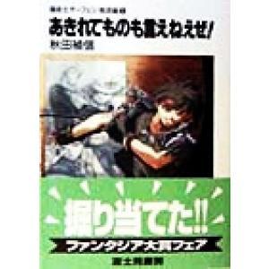 魔術士オーフェン<無謀編>(5)−あきれてものも言えねえぜ!−/秋田禎信の商品画像|ナビ