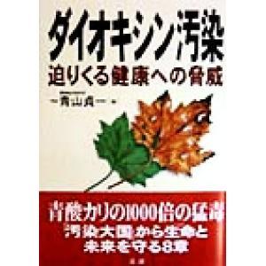 ダイオキシン汚染 迫りくる健康への脅威/青山貞一(編者)