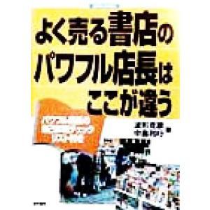 よく売る書店のパワフル店長はここが違う/中島利行の商品画像|ナビ