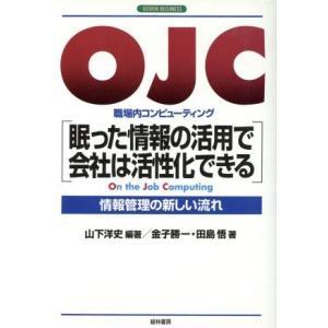 OJC 「眠った情報の活用で会社は活性化できる」 KEIRIN BUSINESS 山下洋史 編著 ,金子勝一,田島悟 著 の商品画像|ナビ