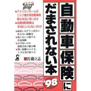 自動車保険にだまされない本('98) Yell books/佐藤立志【著】...