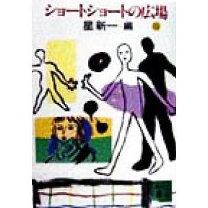 ショートショートの広場(9) 講談社文庫/星新一(編者)