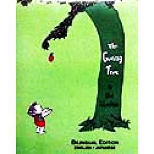 The Giving Tree/シェル・シルヴァスタイン(著者)
