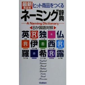 ヒット商品をつくるネーミング辞典 8か国語対照/学研辞典編集部(編者)