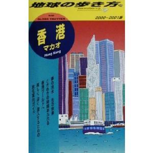 香港・マカオ(2000‐2001年版) マカオ 地球の歩き方35/地球の歩き方編集室(編者)