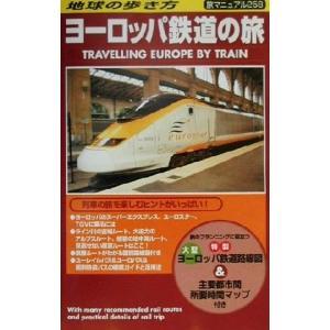 ヨーロッパ鉄道の旅 地球の歩き方 旅マニュアル258旅マニュアル258/地球の歩き方編集室(著者)