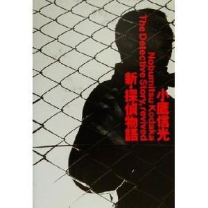 新・探偵物語/小鷹信光(著者)