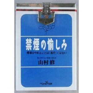 禁煙の愉しみ 新潮OH!文庫/山村修(著者)