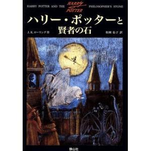 ハリー・ポッターと賢者の石/J.K.ローリング(著者),松岡佑子(訳者)