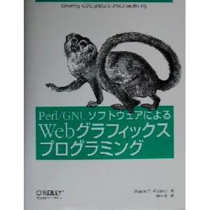 Perl/GNUソフトウェアによるWebグラフィックスプログラミング/ショーン・P.ウォレス(著者)...
