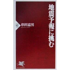 地震予報に挑む PHP新書/串田嘉男(著者)