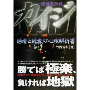 賭博黙示録カイジ 勝者と敗者の心理解析書/竹内規和(著者)