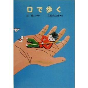 口で歩く おはなしプレゼント/丘修三(著者),立花尚之介(その他)|bookoffonline