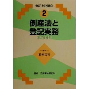 倒産法と登記実務 登記実務講座2/藤原勇喜(著者)