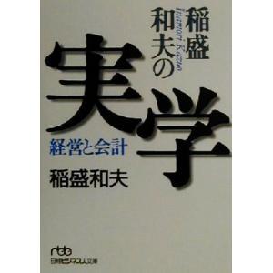 稲盛和夫の実学 経営と会計 日経ビジネス人文庫/稲盛和夫(著者)|bookoffonline