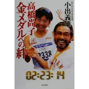 高橋尚子 金メダルへの絆/小出義雄(著者)