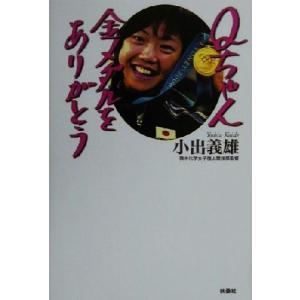 Qちゃん金メダルをありがとう/小出義雄(著者)