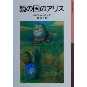 鏡の国のアリス 岩波少年文庫048/ルイス・キャロル(著者),脇明子(訳者)