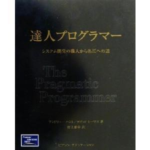 達人プログラマー システム開発の職人から名匠への道/アンドリューハント(著者),デビッドトーマス(著...