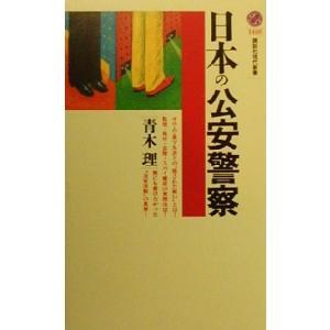 日本の公安警察 講談社現代新書/青木理(著者)|bookoffonline