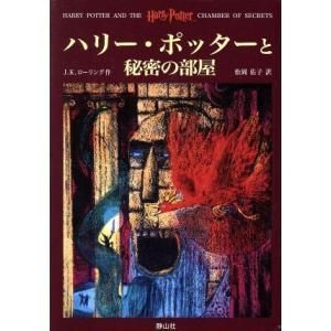 ハリー・ポッターと秘密の部屋/J.K.ローリング(著者),松岡佑子(訳者)|bookoffonline