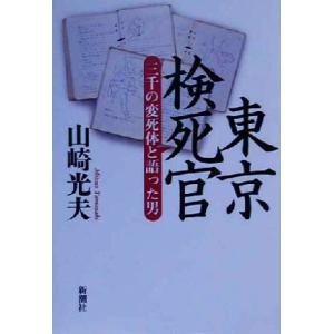 東京検死官 三千の変死体と語った男/山崎光夫(著者)