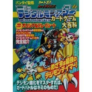 デジタルモンスターカードゲーム大百科/バンダイ(その他)|bookoffonline