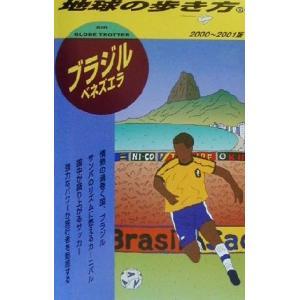 ブラジル・ベネズエラ(2000‐2001版) 地球の歩き方101/地球の歩き方編集室(編者)